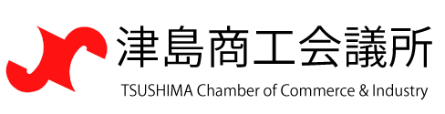 津島商工会議所