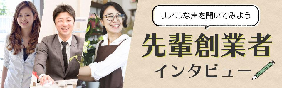 創業塾卒業生インタビュー